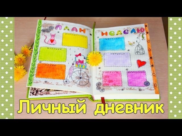 Планы в личном дневнике