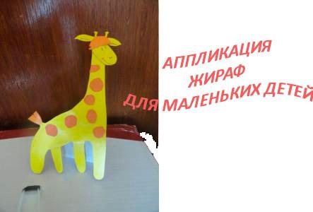 applikatsija-dlja-malyshej-zhiraf_1