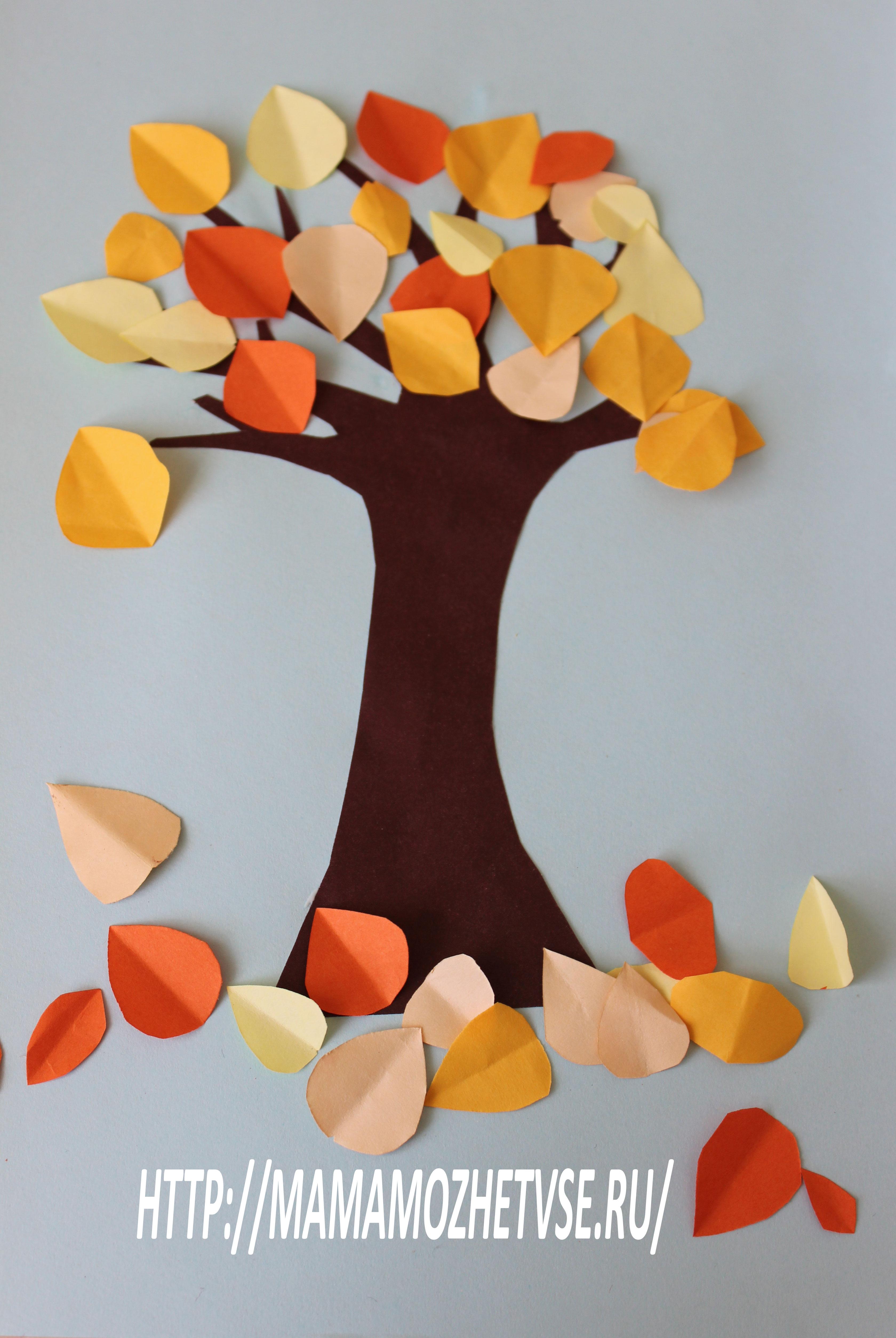 аппликация осеннее дерево для малышей