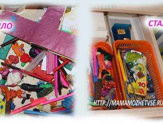 порядок в ящике стола у ребенка фото до и после