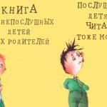 Вредные советы для детей в стихах от Григория Остера