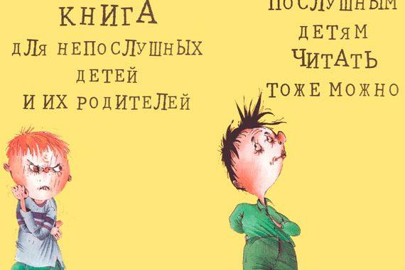 Вредные советы для детей в стихах