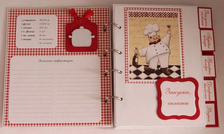 как сделать кулинарную книгу на кольцах