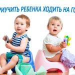 Как приучить ребенка ходить на горшок: основные принципы и советы