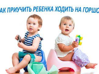 советы как приучить ребенка ходить на горшок