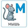 детские стихи про букву М