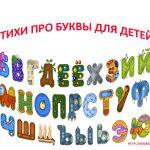 Стихи про буквы для детей