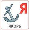 Последняя буква русского алфавита