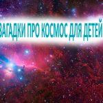 Загадки про космос для детей: 30 лучших