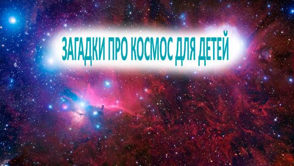 Загадки про космос для детей дошкольного возраста