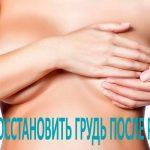 Как восстановить грудь после родов: питание, гимнастика, маски