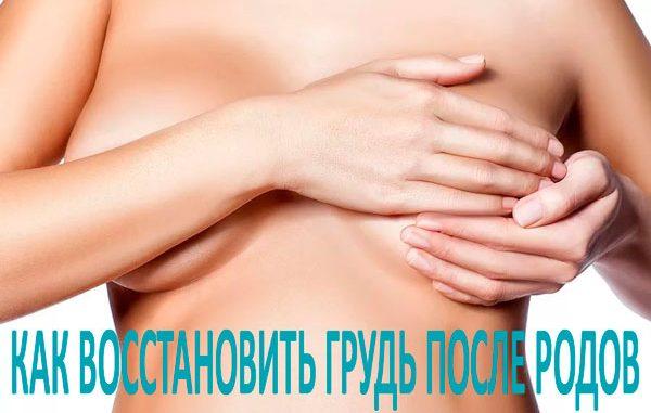 Как восстановить грудь после родов самостоятельно