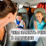 Чем занять ребенка в машине: множество идей