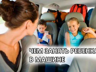 Чем занять ребенка в машине