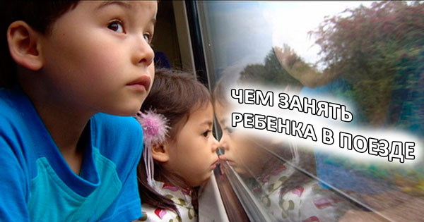 идеи чем занять ребенка в поезде