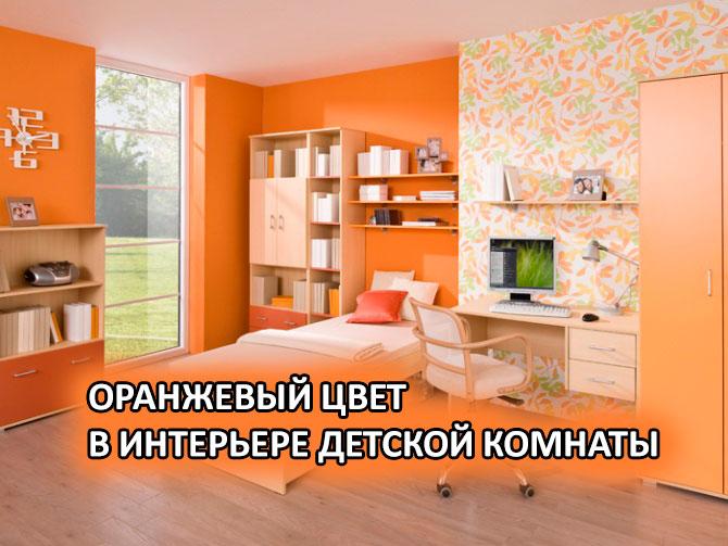 оранжевый цвет в интерьере детской