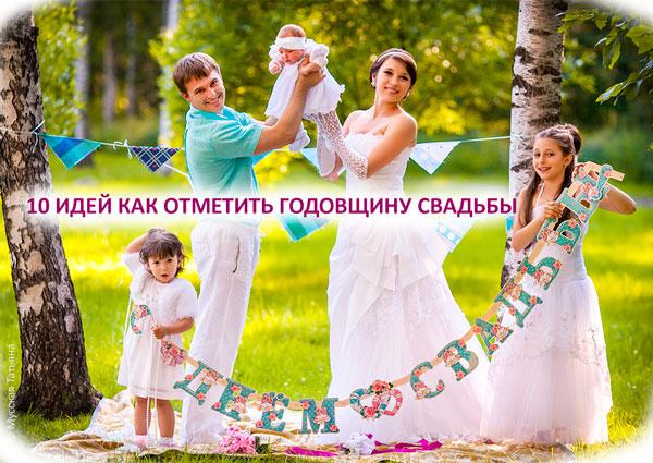 лучшие идеи как отметить годовщину свадьбы