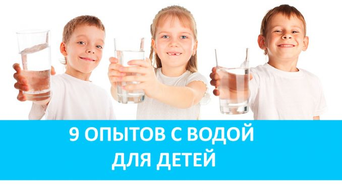 Home water experiences for children and adults