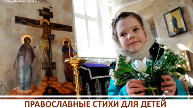 Orthodox poems for children and adults
