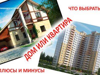 Что выбрать дом или квартиру для семьи из 4 человек