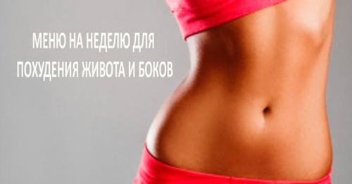 Эффективная диета для похудения боков