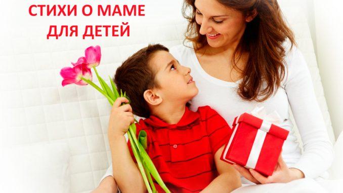 Стихи о маме для детей 5-8 лет