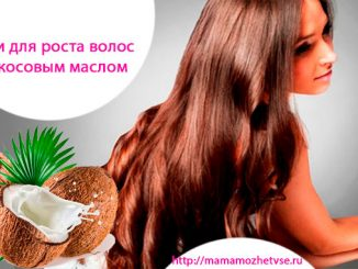 Маски для роста волос с кокосовым маслом
