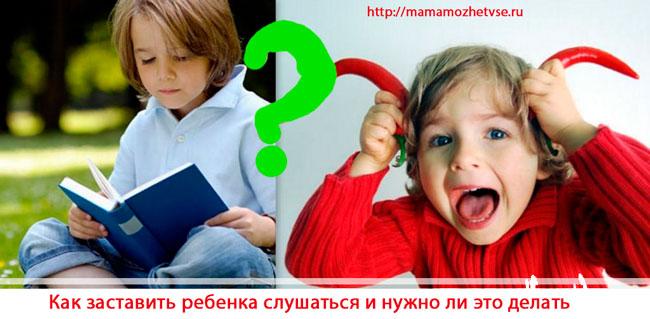 Как заставить слушаться ребенка дошкольного возраста
