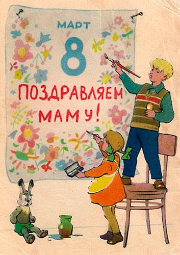 открытки СССР с 8 марта 2