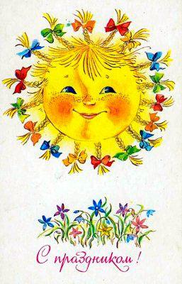 Советские открытки к 8 марта с детьми 3