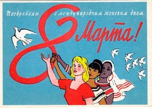 Дружба народов в открытках СССР