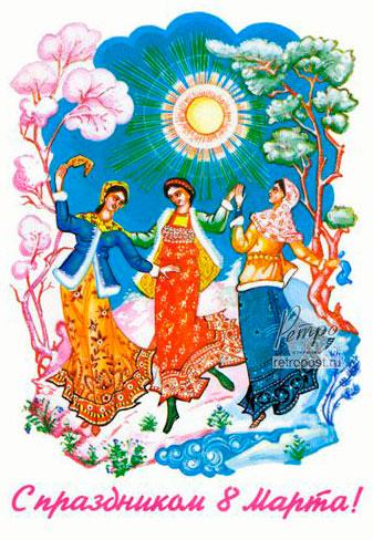 Советские открытки с 8 марта: русские мотивы 1