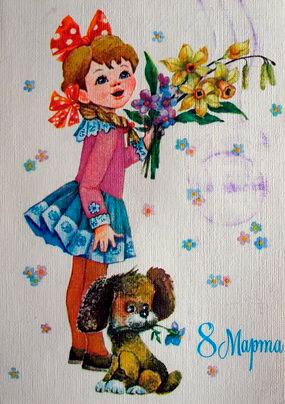 Советские открытки к 8 марта с цветами