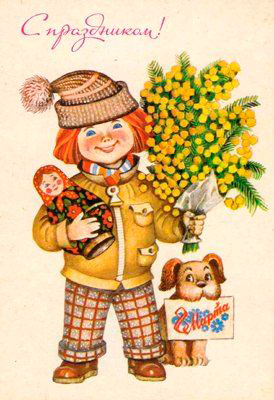 открытки СССР с 8 марта 8