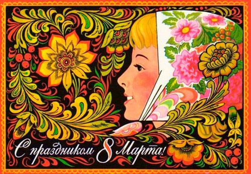 Советские открытки с 8 марта: русские мотивы 12