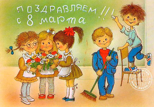открытки СССР с 8 марта 6