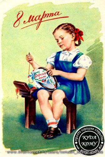 Советские открытки к 8 марта с детьми 2