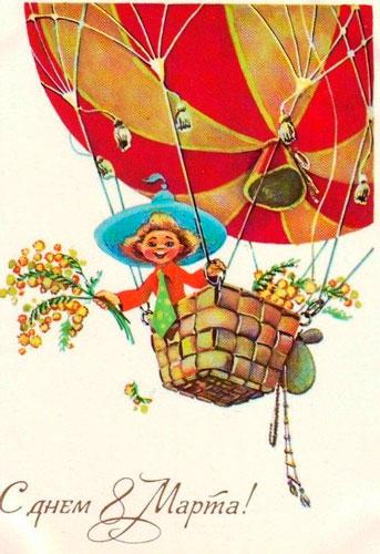 Советские открытки с 8 марта 3