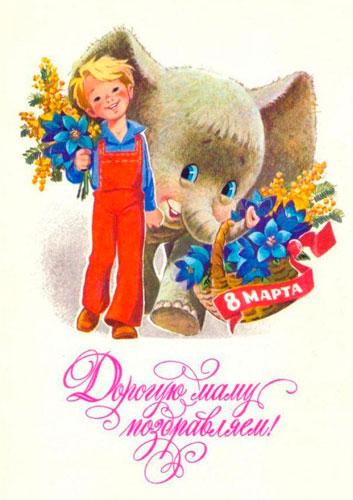 открытки СССР с 8 марта 5