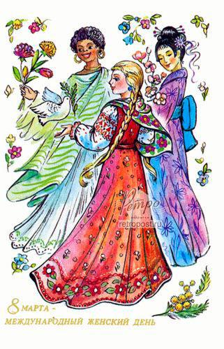 Советские открытки с 8 марта: русские мотивы 14