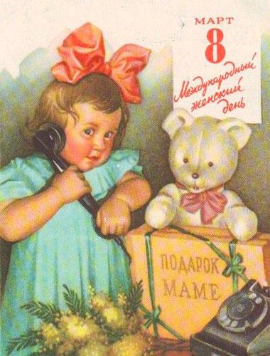 Советские открытки к 8 марта с цветами 2