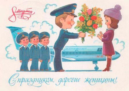 советские открытки на международный женскийдень 8 марта 10
