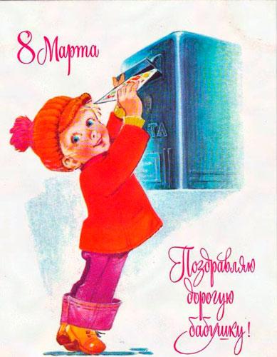 советские открытки на международный женскийдень 8 марта 9