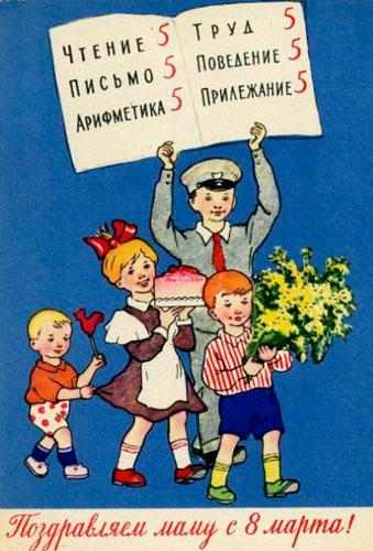 советские открытки на международный женскийдень 8 марта 4