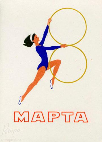 Советские открытки к 8 марта с детьми 7