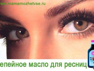 Репейное масло для ресниц: рецепты масок