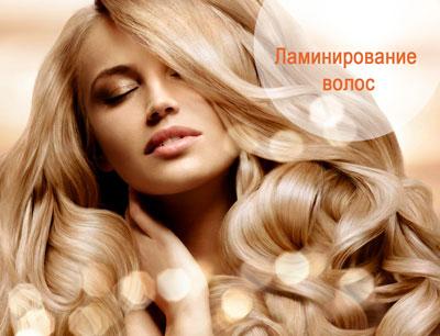 спа ламинирование волос