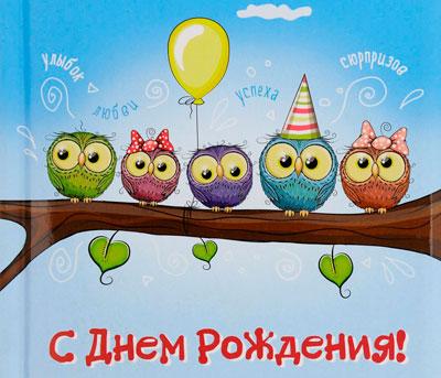 Шуточные стихи с Днем Рождения для детей и подростков