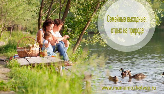 семья отдыхает на природе в выходной день