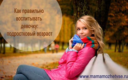 как воспитывать девочек подростков